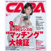 CAPA(キャパ) 2019年6月号(学研プラス) [電子書籍]