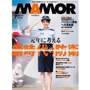 MamoR(マモル) 2019年7月号(扶桑社) [電子書籍]