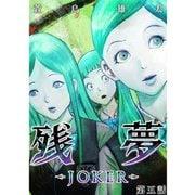 残夢 -JOKER-【分冊版】5話(TORICO) [電子書籍]