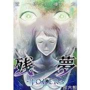残夢 -JOKER-【分冊版】6話(TORICO) [電子書籍]