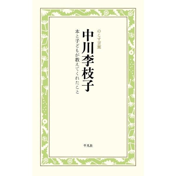 中川李枝子 本と子どもが教えてくれたこと(平凡社) [電子書籍]