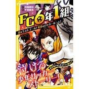 FC6年1組 涙のラストゴール! 最後のロッカールーム!(集英社) [電子書籍]