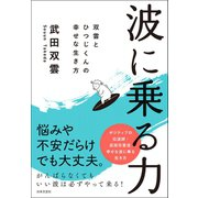 波に乗る力(日本文芸社) [電子書籍]