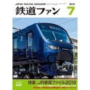 鉄道ファン2019年7月号(交友社) [電子書籍]