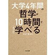 大学4年間の哲学が10時間でざっと学べる(KADOKAWA) [電子書籍]