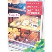 ときめきフォカッチャ ハリネズミと謎解きたがりなパン屋さん(KADOKAWA) [電子書籍]