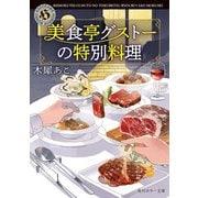 美食亭グストーの特別料理(KADOKAWA) [電子書籍]