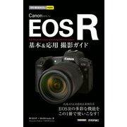今すぐ使えるかんたんmini Canon EOS R 基本&応用撮影ガイド(技術評論社) [電子書籍]