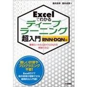 Excelでわかる ディープラーニング超入門 【RNN・DQN編】(技術評論社) [電子書籍]