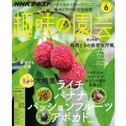 NHK 趣味の園芸 2019年6月号(NHK出版) [電子書籍]