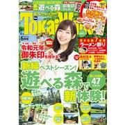TokaiWalker東海ウォーカー2019年6月号(KADOKAWA) [電子書籍]