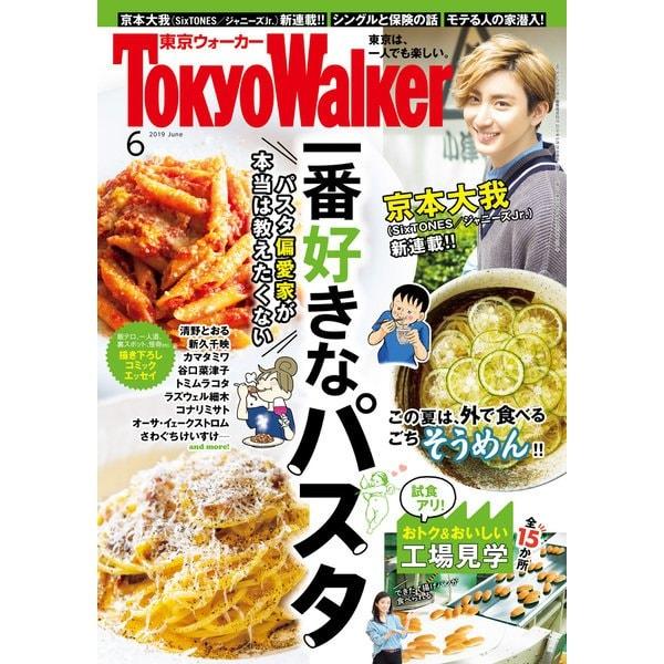 月刊 東京ウォーカー 2019年6月号(KADOKAWA) [電子書籍]