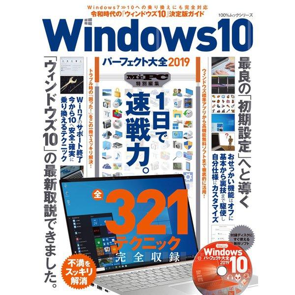 100%ムックシリーズ Windows10パーフェクト大全2019(晋遊舎) [電子書籍]