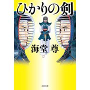 ひかりの剣【電子特典付き】(文藝春秋) [電子書籍]