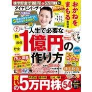 ダイヤモンドZAi 19年7月号(ダイヤモンド社) [電子書籍]