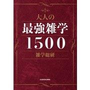 大人の最強雑学1500(KADOKAWA) [電子書籍]