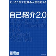 たった1分で仕事も人生も変える 自己紹介2.0(KADOKAWA) [電子書籍]