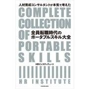 人材育成コンサルタントが本気で考えた 全員転職時代のポータブルスキル大全(KADOKAWA) [電子書籍]