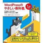 WordPressのやさしい教科書。 手を動かしながら学ぶ実用サイト作りと正しい運用 5.x対応版(エムディエヌコーポレーション) [電子書籍]