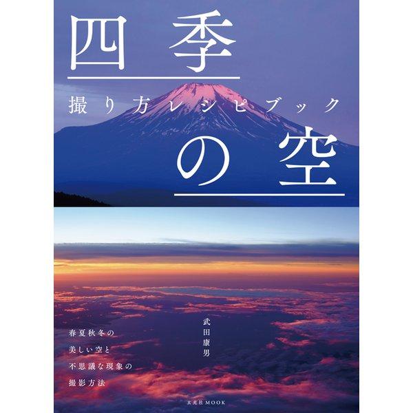 四季の空 撮り方レシピブック(玄光社) [電子書籍]