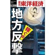 地方反撃―週刊東洋経済eビジネス新書No.298(東洋経済新報社) [電子書籍]