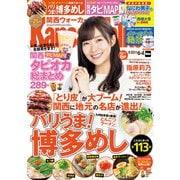 KansaiWalker関西ウォーカー 2019 No.12(KADOKAWA) [電子書籍]