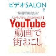 ビデオSALON 2019年7月号(玄光社) [電子書籍]