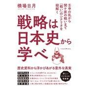 戦略は日本史から学べ(クロスメディア・パブリッシング) [電子書籍]