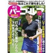 週刊 パーゴルフ 2019/6/4号(グローバルゴルフメディアグループ) [電子書籍]