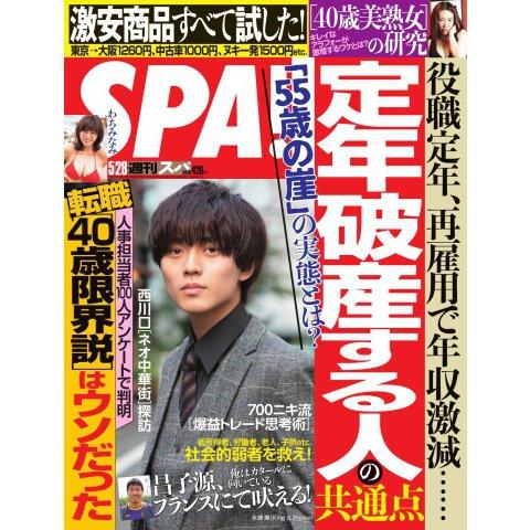 SPA! 2019年5/28号(扶桑社) [電子書籍]