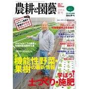 農耕と園芸 2019年6月号(誠文堂新光社) [電子書籍]