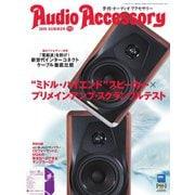 AudioAccessory(オーディオアクセサリー) 173号(音元出版) [電子書籍]