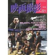 映画撮影 No.221(日本映画撮影監督協会) [電子書籍]