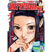 週刊漫画TIMES 2019年5/24号(芳文社) [電子書籍]