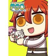 マンガで分かる! Fate/Grand Order(2)(KADOKAWA) [電子書籍]