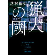 猟犬の國(KADOKAWA) [電子書籍]