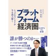 プラットフォーム経済圏 GAFA vs. 世界(日経BP社) [電子書籍]