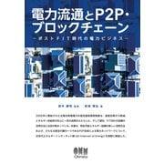 電力流通とP2P・ブロックチェーン ポストFIT時代の電力ビジネス―(オーム社) [電子書籍]