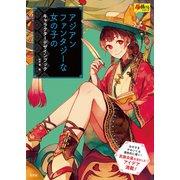アジアンファンタジーな女の子のキャラクターデザインブック(玄光社) [電子書籍]