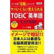 ヤバいくらい覚えられる TOEIC英単語 スコア640(KKロングセラーズ)(PHP研究所) [電子書籍]