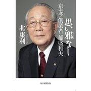 思い邪なし(毎日新聞出版) 京セラ創業者 稲盛和夫(PHP研究所) [電子書籍]