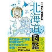 ニッポンを解剖する! 北海道図鑑(JTBパブリッシング) [電子書籍]
