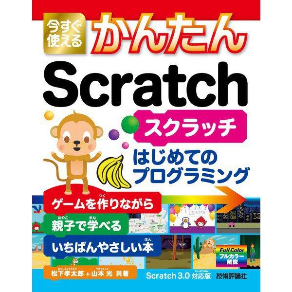 今すぐ使えるかんたん Scratch(技術評論社) [電子書籍]