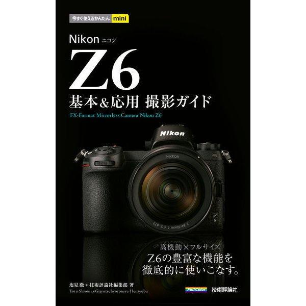 今すぐ使えるかんたんmini Nikon Z6 基本&応用撮影ガイド(技術評論社) [電子書籍]