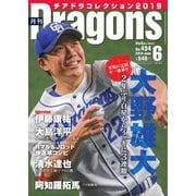 月刊 Dragons ドラゴンズ 2019年6月号(中日新聞社) [電子書籍]