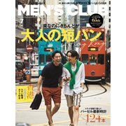 MEN'S CLUB (メンズクラブ) 2019年7月号(ハースト婦人画報社) [電子書籍]