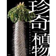 珍奇植物 ビザールプランツと生きる(日本文芸社) [電子書籍]