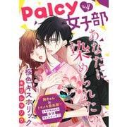 Palcy 女子部 vol.4(講談社) [電子書籍]