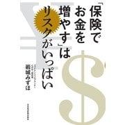「保険でお金を増やす」はリスクがいっぱい(日経BP社) [電子書籍]