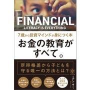 お金の教育がすべて。 7歳から投資マインドが身につく本(かんき出版) [電子書籍]